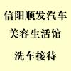 信阳市浉河区顺发汽车美容生活馆