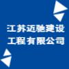 江苏迈驰建设工程有限公司