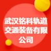 武汉铭科轨道交通装备有限公司
