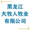 大牧人牧業(黑龍江)集團有限公司