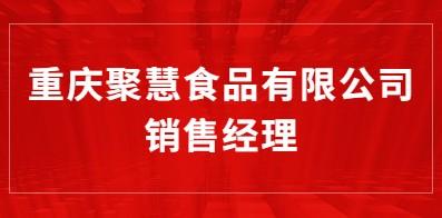 重庆聚慧食品有限公司