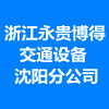 浙江永贵博得交通设备有限公司沈阳分公司