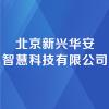 北京新興華安智慧科技有限公司