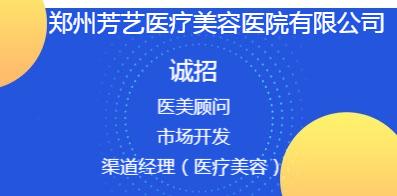 郑州芳艺医疗美容医院有限公司