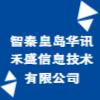 秦皇岛华讯禾盛信息技术有限公司