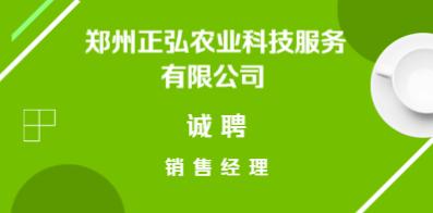 郑州正弘农业科技服务有限公司