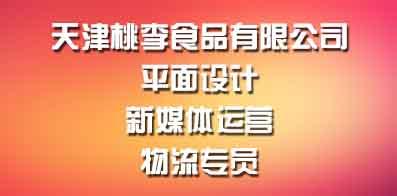 天津桃李食品有限公司