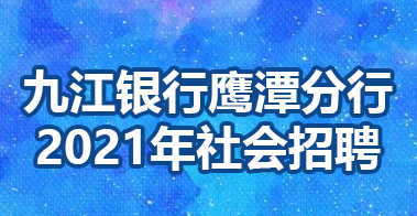 九江银行股份有限公司鹰潭分行