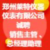 郑州莱特仪器仪表有限公司