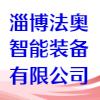 法奥(淄博)智能装备有限公司
