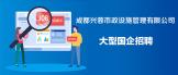 https://company.zhaopin.com/CZL1286734930.htm