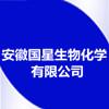 安徽国星生物化学有限公司