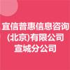 宜信普惠信息咨询(北京)有限公司宣城分公司