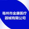 亳州市金康醫療器械有限公司