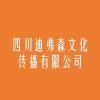 四川迪弗森文化传播有限公司