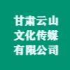 甘肃云山文化传媒有限公司