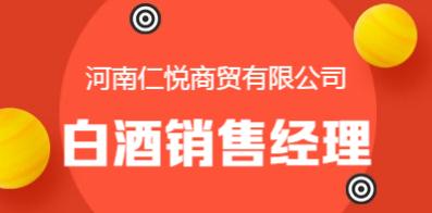 河南仁悦商贸有限公司