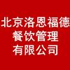 北京洛恩福德餐飲管理有限公司