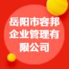 岳阳市容邦企业管理有限公司