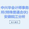 中兴华会计师事务所(特殊普通合伙)安徽皖江分所