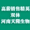 河南天隆生物科技有限公司