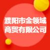 濮阳市金领域商贸有限公司