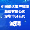 中國信達資產管理股份有限公司深圳市分公司
