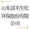 山東益豐生化環保股份有限公司