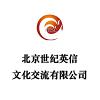 北京世紀英信文化交流有限公司