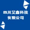 四川艾鑫科技有限公司