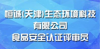 恒誠(天津)生態環境科技有限公司