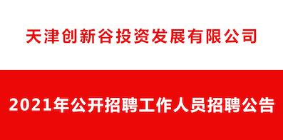 天津創新谷投資發展有限公司
