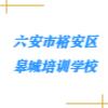 六安市裕安區皋城培訓學校