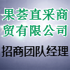 成都果薈直采商貿有限公司
