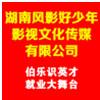 湖南風影好少年影視文化傳媒有限公司