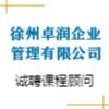 徐州卓潤企業管理有限公司