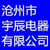 滄州市宇辰電器有限公司