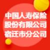 中國人壽保險股份有限公司宿遷市分公司