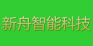 吉林省新舟智能科技有限公司