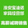 淮安經濟技術開發區寶迪諾家具經營部