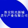淮安陽光新城老年產業有限公司