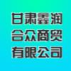 甘肅鑫潤合眾商貿有限公司