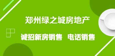 郑州绿之城房地产经纪有限公司
