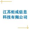 江蘇炬成信息科技有限公司