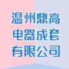 溫州鼎高電器成套有限公司