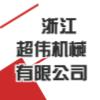 浙江超偉機械有限公司