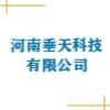 河南垂天科技有限公司