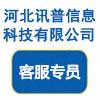 河北訊普信息科技有限公司
