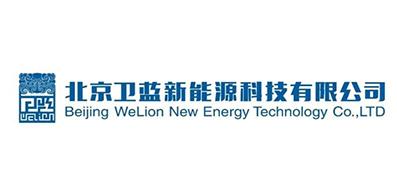 北京卫蓝新能源科技有限公司