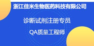 浙江佳米生物醫藥科技有限公司